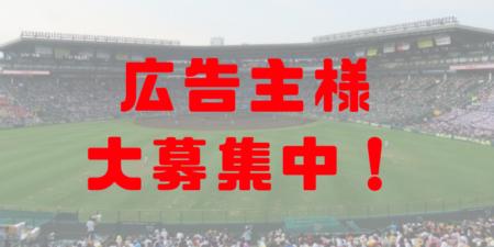ブログ 広告 野球 スポーツ 仮想通貨