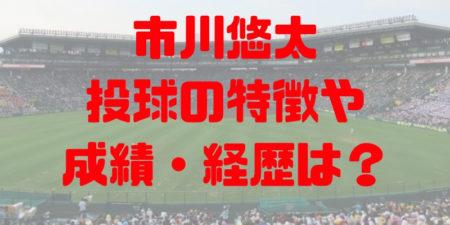 2018年ドラフト 明徳義塾 市川悠太 プロ志望届提出!成績・経歴・特徴は?