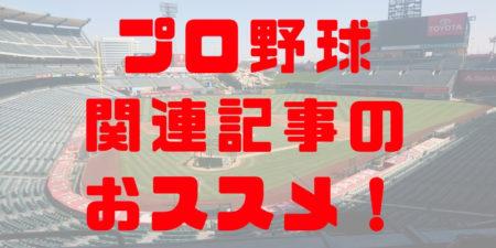 プロ野球 ブログ おススメ 順位予想 タイトル 新人王 選手分析