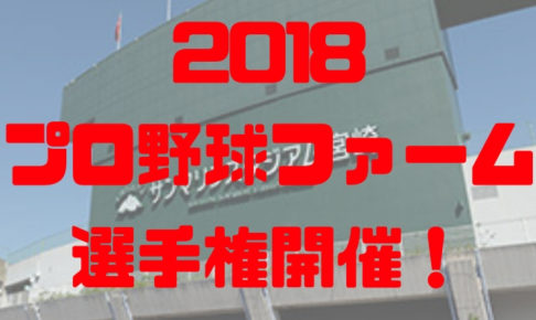 2018年 プロ野球 ファーム選手権 出場チーム 見どころ 日程 テレビ中継 チケット発売日