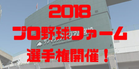 2018年プロ野球ファーム選手権は巨人対阪神!見どころや日程、テレビ中継、チケット発売日は?