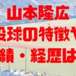 2018年 ドラフト 関西大学 山本隆広 復帰登板 成績 経歴 特徴