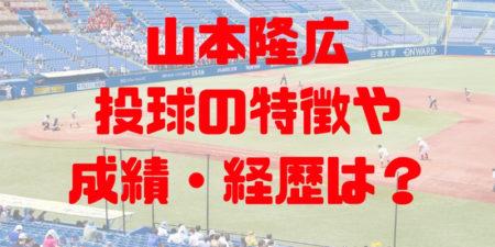 2018年ドラフト 関西大学 山本隆広が復帰登板!成績・経歴・特徴は?