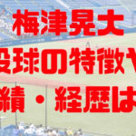 2018年 ドラフト 東洋大学 梅津晃大 本格派右腕 成績 経歴 特徴