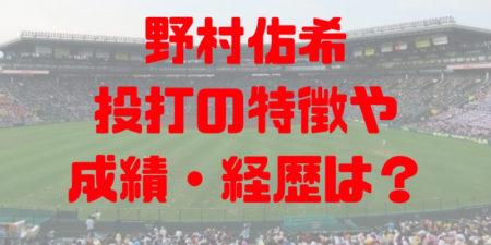 2018年ドラフト 花咲徳栄 野村佑希プロ志望届提出!成績・経歴・特徴は?