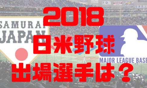 2018年 日米野球開催 出場選手 会場 日程 テレビ中継 チケット発売日