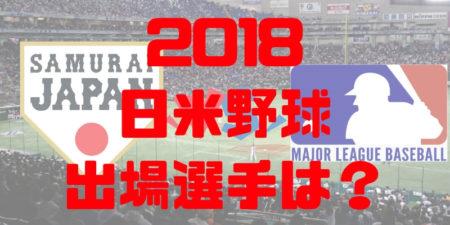2018年日米野球 テレビ放送日程やメンバー、チケット発売日は?松井&前田健太来日!