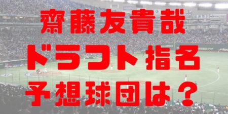 2018年ドラフト Honda 齋藤友貴哉の指名予想球団!成績・経歴・特徴は?