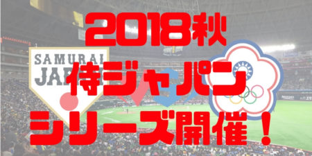 2018年侍ジャパンシリーズ!出場選手や会場・日程・テレビ中継・チケット発売日は?