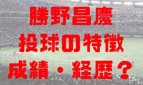 2018年 ドラフト 三菱重工名古屋 勝野昌慶 本格派右腕 成績 経歴 特徴