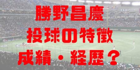 2018年ドラフト 三菱重工名古屋 勝野昌慶は本格派右腕!成績・経歴・特徴は?