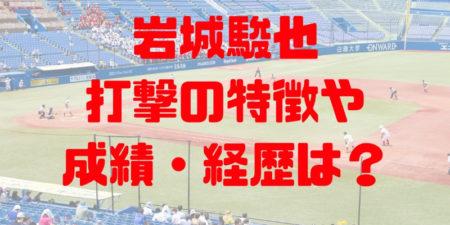 2018年ドラフト 九州産業大 岩城駿也は天性の打撃!成績・経歴・特徴は?