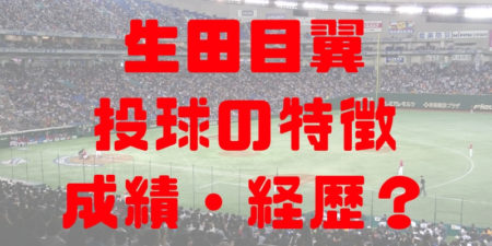 2018年ドラフト 日本通運 生田目翼は最速155km/h!成績・経歴・特徴は?