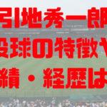 2018年 ドラフト 倉敷商業高校 引地秀一郎 星野二世 成績 経歴 特徴
