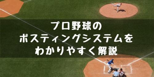 プロ野球 ポスティングシステムの新ルールとは?年数や資格、条件は?