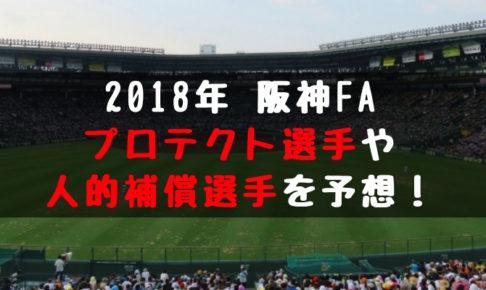 【2018】阪神 人的補償 プロテクト 予想 FA獲得 放出 可能性 選手