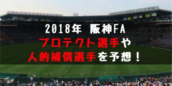 【2018】阪神 人的補償とプロテクト予想!西 FA獲得で放出の可能性が有る選手は?
