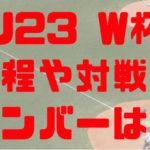 2018年 WBSC U-23 ワールドカップ 開催 出場メンバー 日程 テレビ放送予定