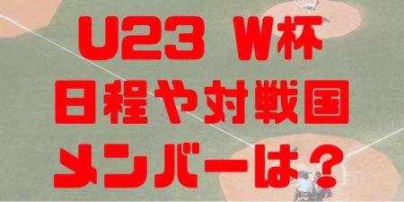 2018年WBSC U-23ワールドカップ開催!出場メンバーや日程・テレビ放送予定は?
