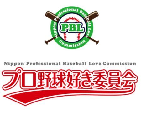 プロ野球好き委員会 PBL 高校野球 MLB 野球メディア 野球ブログ