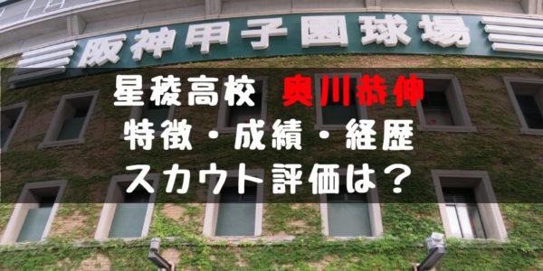 【ドラフト】 奥川恭伸(星稜高校)は最速158キロ!一位指名予想・成績・経歴・特徴は?