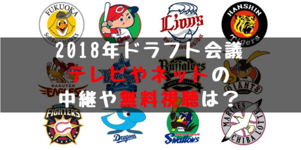 【2018ドラフト中継】テレビ ネット 放送予定 無料 視聴方法