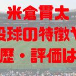 2018年 ドラフト 埼玉栄 米倉貫太 ダルビッシュ以上 経歴 特徴 スカウト評価