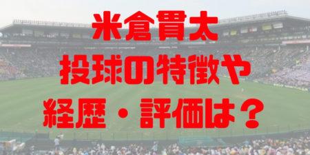 2018年ドラフト 埼玉栄 米倉貫太はダルビッシュ以上!?経歴・特徴・スカウト評価は?