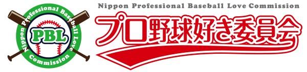 プロ野球好き委員会(PBL)