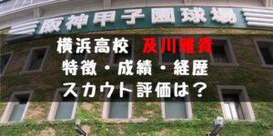 2019年 ドラフト 横浜高校 及川 雅貴 152キロ 左腕 成績 経歴 特徴