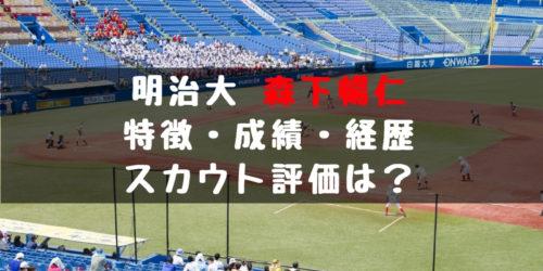 森下暢仁(明治大)【ドラフト2019】はメジャー級!成績・経歴・特徴は?