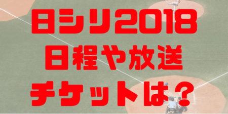 2018年 日本シリーズ 日程 テレビ中継 チケット発売日