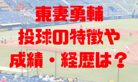 2018年 ドラフト 日本体育大学 東妻勇輔 成績 経歴 特徴