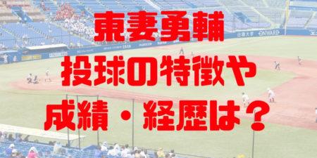 2018年ドラフト 日本体育大学 東妻勇輔は最速155キロ!成績・経歴・特徴は?