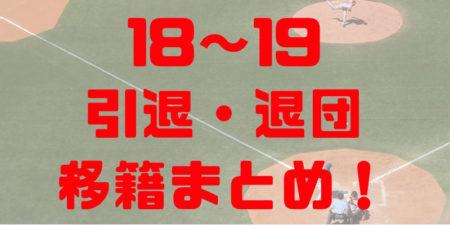 2018-2019年 プロ野球 退団 引退 戦力外 移籍 外国人