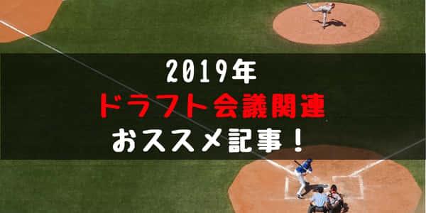 2019年 ドラフト会議 候補選手 指名予想 注目選手!