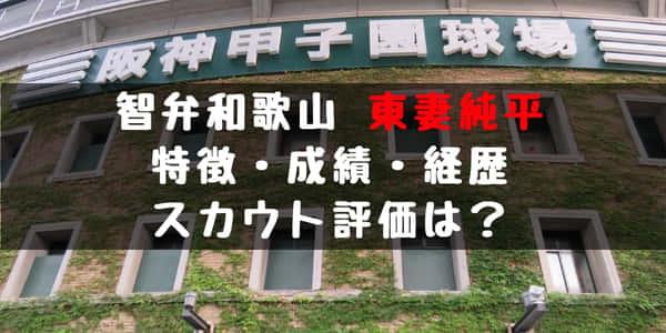 2019ドラフト 東妻 純平(智弁和歌山)は強肩捕手!成績・経歴・特徴は?