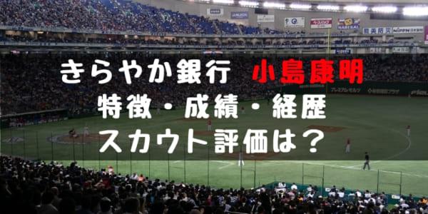 2019ドラフト 小島康明(きらやか銀行)が9連続含む17奪三振!?成績・経歴・特徴は?