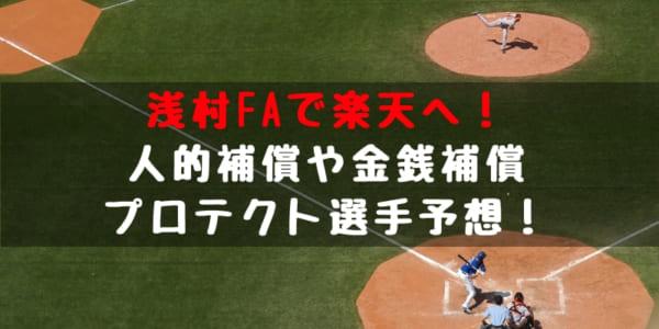 【FA浅村】 楽天 プロテクトリスト予想と人的補償予想!浅村獲得で放出の可能性が有る選手は?