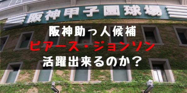 阪神が新外国人助っ人ピアース・ジョンソンを獲得!メジャーでの成績や傾向を徹底分析!