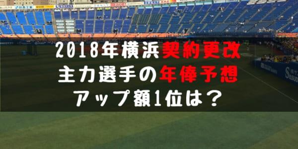 2019年 横浜 主力選手 年俸予想 アップ額最高 誰 契約更改 いつ