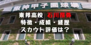 2019 ドラフト 石川昂弥 東邦 天性のスラッガー 成績 経歴 特徴