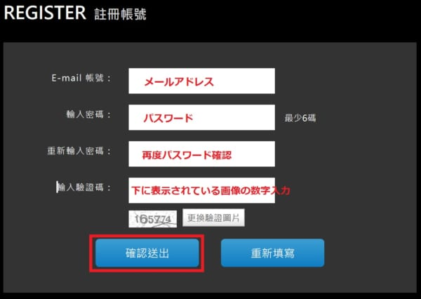 CPBL TV 台湾ウインターリーグ 視聴 方法 登録 方法 購入方法