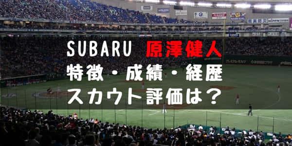 2019ドラフト 原澤健人 SUBARU 右の大砲候補 成績 経歴 特徴