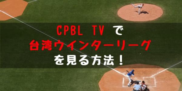CPBL TVにて台湾ウインターリーグを視聴する方法!登録方法や購入方法は?
