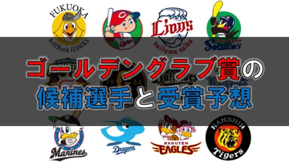 【2020】プロ野球 ゴールデングラブ賞の予想!