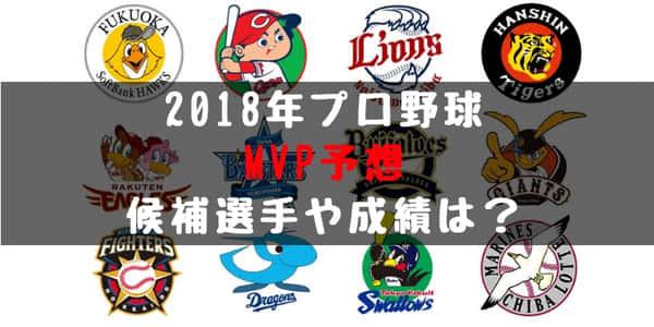 2018年 プロ野球 MVP予想!候補選手や選考基準、発表日は?