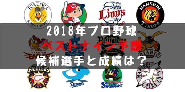 2018年 プロ野球 ベストナイン 予想 候補選手 選考基準 発表日