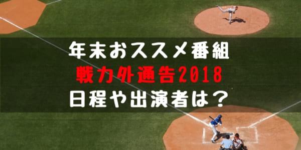 【野球年末特番】戦力外通告 2018!テレビ放送日程、出演選手、放送内容は?