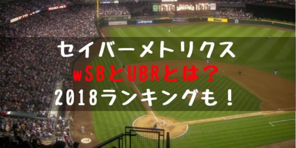 セイバーメトリクスのwSB、UBR、BsRとは?意味や計算方法、プロ野球2018年のランキング!